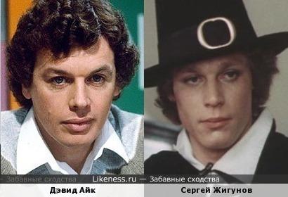 Дэвид Айк и Сергей Жигунов