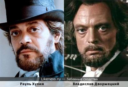Рауль Хулия и Владислав Дворжецкий