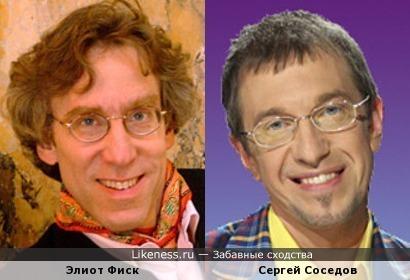 Элиот Фиск и Сергей Соседов