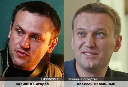 Василий Сигарев и Алексей Навальный