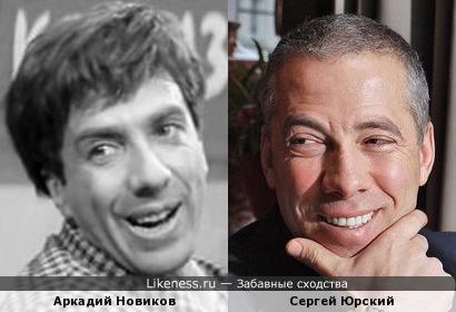 Аркадий Новиков и Сергей Юрский
