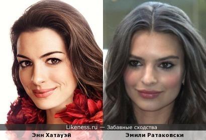 Эмили Ратаковски и Энн Хатауэй
