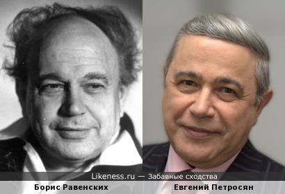 Евгений Петросян и Борис Равенских
