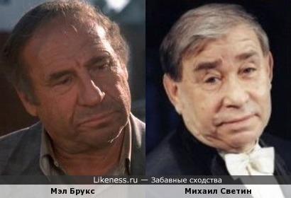Мэл Брукс и Михаил Светин