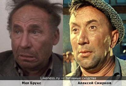 Мел Брукс и Алексей Смирнов
