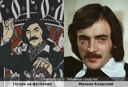 Гоголь на футболке и Михаил Боярский