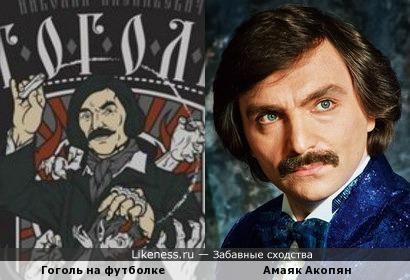 Гоголь на футболке и Амаяк Акопян