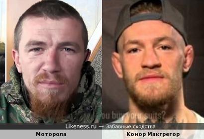 Ополченец Моторола и Конор Макгрегор