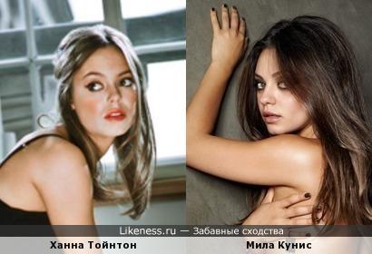 Ханна Тойнтон и Мила Кунис