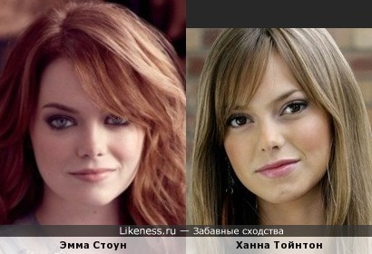 Эмма Стоун и Ханна Тойнтон