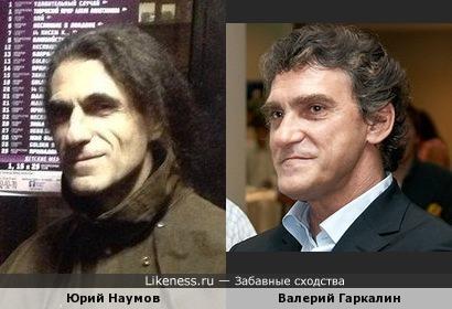 Валерий Гаркалин и Юрий Наумов