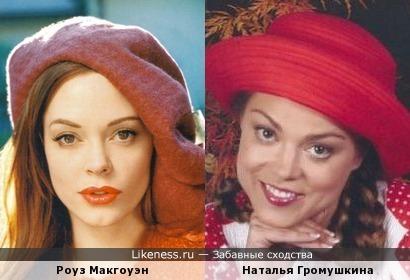 Роуз Макгоуэн и Наталья Громушкина