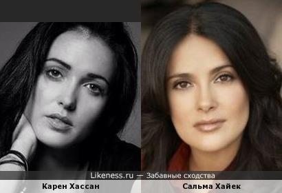 Карен Хассан и Сальма Хайек