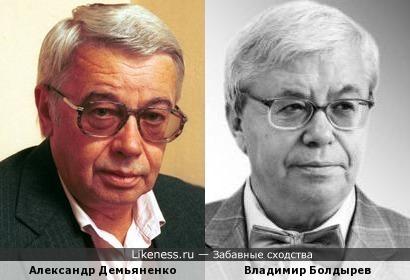 Александр Демьяненко и Владимир Болдырев