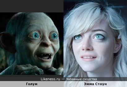 Голум и Эмма Стоун