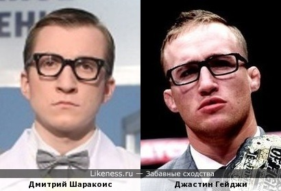 Дмитрий Шаракоис и Джастин Гейджи