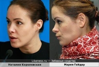 Наталия Королевская и Мария Гайдар