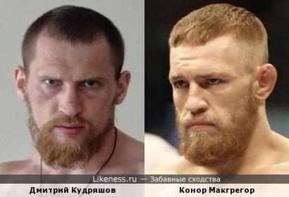 Дмитрий Кудряшов и Конор Макгрегор
