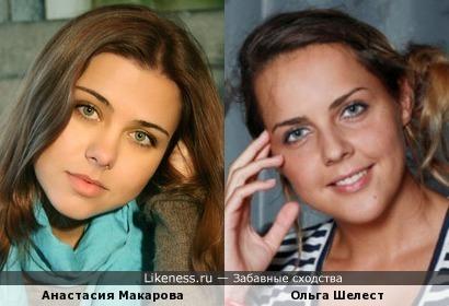 Анастасия Макарова и Ольга Шелест