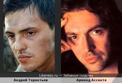 Арманд Ассанте и Андрей Терентьев