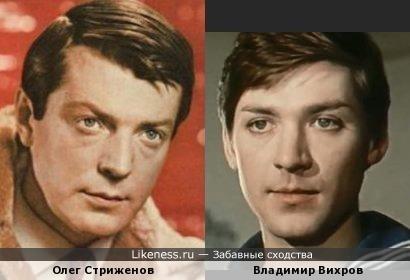 Олег Стриженов и Владимир Вихров