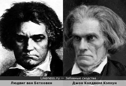 Людвиг ван Бетховен и Джон Колдвелл Кэлхун