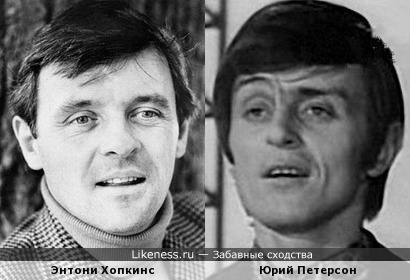Энтони Хопкинс и Юрий Петерсон
