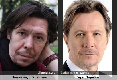 Гари Олдман и Александр Устинов
