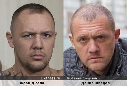 Денис Шведов и Жоан Дюапа
