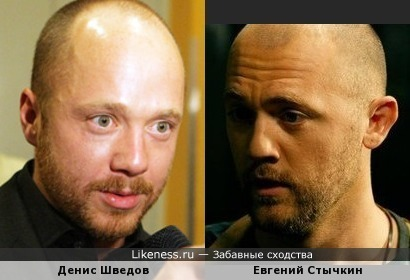 Денис Шведов и Евгений Стычкин