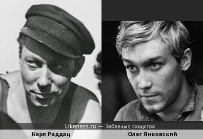 Карл Раддац и Олег Янковский