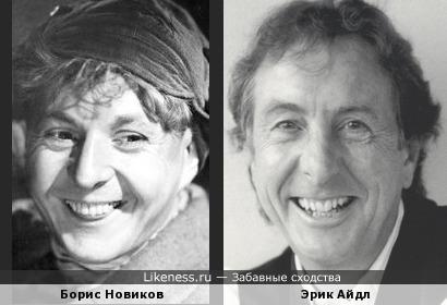 Борис Новиков и Эрик Айдл