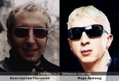 Марк Алмонд и Константин Гнатенко