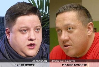 Роман Попов и Михаил Кокляев