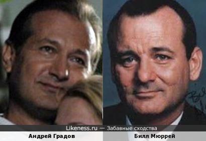 Билл Мюррей и Андрей Градов