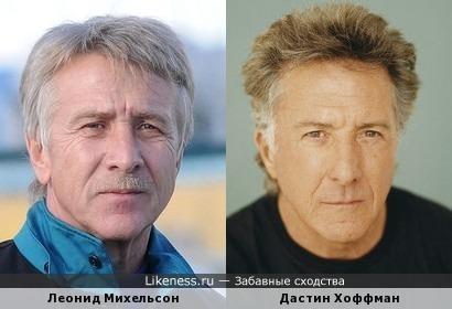 Леонид Михельсон и Дастин Хоффман