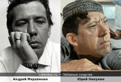 Андрей Мерзликин и Юрий Никулин