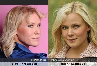Дженни Франсон и Мария Куликова