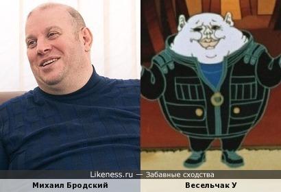 Михаил Бродский и Весельчак У