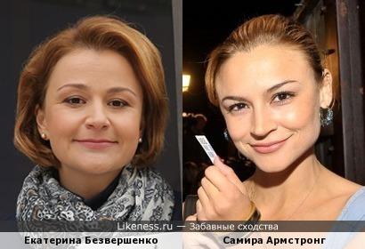 Самира Армстронг и Екатерина Безвершенко