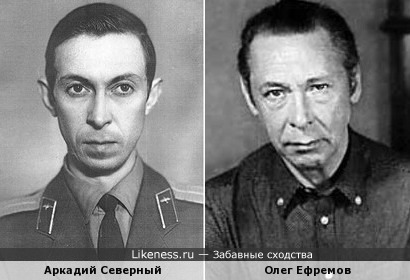 Аркадий Северный и Олег Ефремов