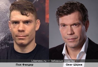 Олег Царев и Пол Фелдер №2