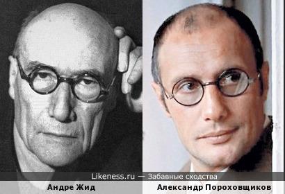 Андре Жид и Александр Пороховщиков