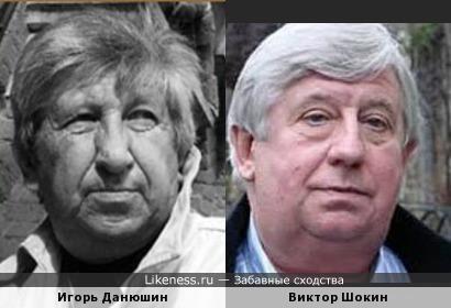 Виктор Шокин и Игорь Данюшин