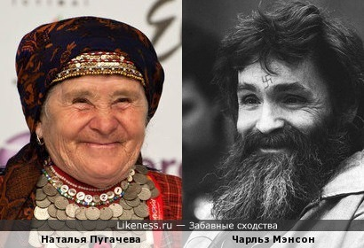 Наталья Пугачева и Чарльз Мэнсон