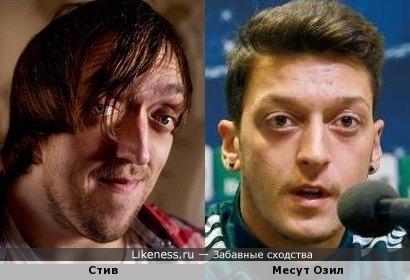 Месут Озил и Стив