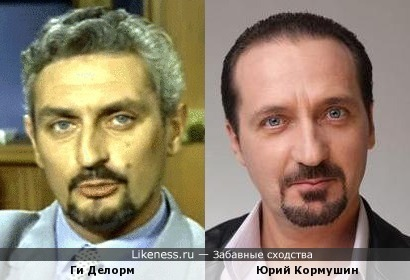 Ги Делорм и Юрий Кормушин