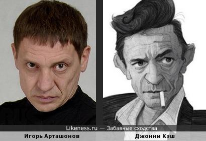 Игорь Арташонов и Джонни Кэш