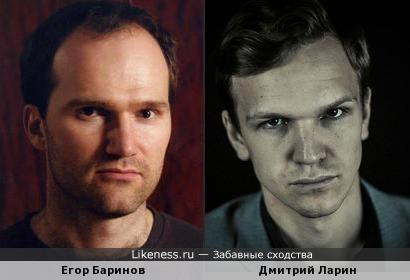 Дмитрий Ларин и Егор Баринов