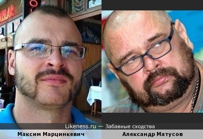 Александр Матусов и Максим Марцинкевич
